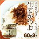 高知県産 黄金しょうが使用 おかず生姜かつお 60g×3 しょうが佃煮/かつお佃煮