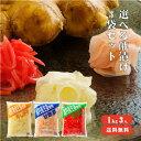 【送料無料】国産生姜使用 選べる酢漬けセット1Kg×3 『甘酢しょうが/がり/紅しょう