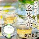 生姜低カフェイン玄米茶20g(2g×10袋)缶入 【しょうが/低カフェイン/妊婦/生姜茶/冷えとり/ジンジャーティー】