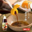 【送料無料】高知県産黄金しょうが・高知県産ゆず果汁使用 しょうがぽん酢 360ml×5