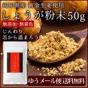 【メール便送料無料】高知県産黄金しょうが100% しょうが粉末 50g /蒸ししょうが 生姜粉末 生姜パウダー スーパー…
