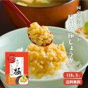 【ゆうパケット送料無料】味付け極しょうが 110g×3 |ふりかけ ご飯のお供 酢しょうが
