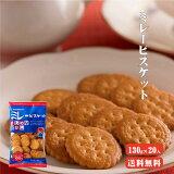 【】まじめミレービスケット 130g×20入り 【高知/特産/ミレー/お菓子/お土産】