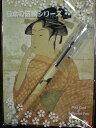 日本の伝統シリーズ〜喜多川歌麿 「ビードロ吹き」
