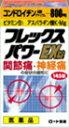 【第3類医薬品】フレックスパワーEX錠 145錠