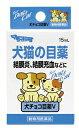 【定形外郵便で送料99円!】犬チョコ目薬V (犬猫用) 15mL