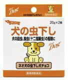 【定形外郵便で送料99!】ネオ犬の虫下し犬チョコ 20g2個入【RCP】