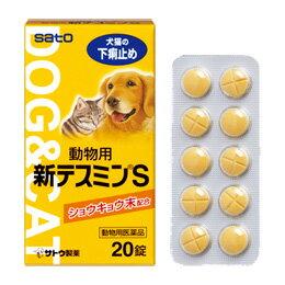 動物用新テスミンS 20錠の商品画像
