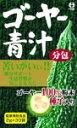 ★10/29 9:59マデ2999円(税別)以上で送料無料★ゴーヤー青汁(分包) 60g(2g×30袋)