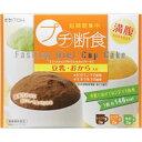 【健康生活応援セール!】ファスティングダイエットカップケーキ 40gX7袋