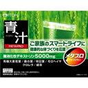 ★10/29 9:59マデ2999円(税別)以上で送料無料★メタプロ青汁 8g×30袋