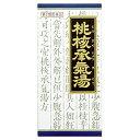 【第2類医薬品】クラシエ 桃核承気湯エキス顆粒 45包
