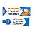 【第3類医薬品】デントヘルスR 20g