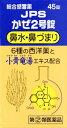 【第(2)類医薬品】【アウトレットバーゲン】JPSかぜ2号錠 45錠