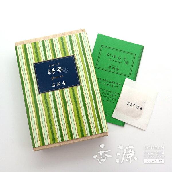 [エントリーでポイント13倍] 日本香堂の名刺入 かゆらぎ 緑茶 名刺香桐箱6入 カードフレグランス