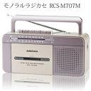 OHM AudioComm モノラルラジカセ ワイドFM 補完放送対応 RCS-M707M