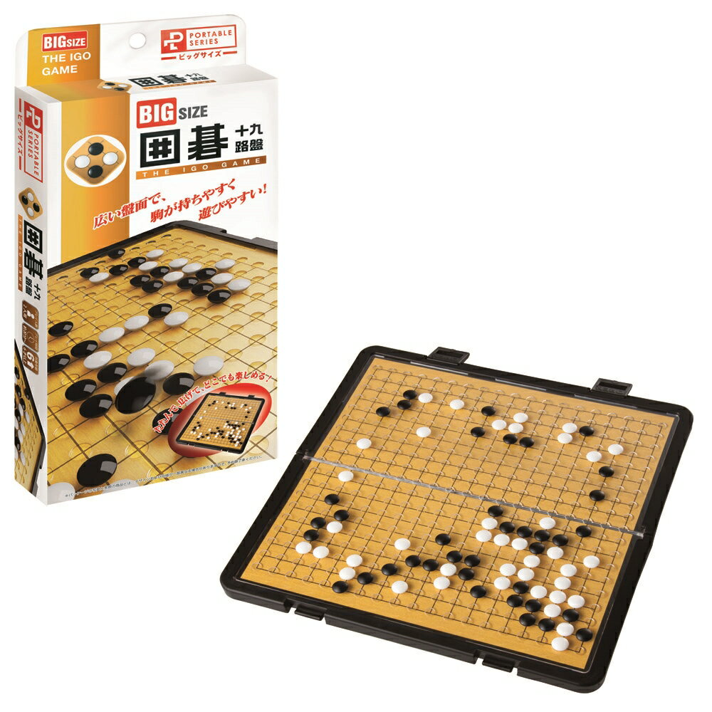 ハナヤマ ポータブル囲碁十九路盤(ビッグサイズ)