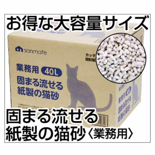 サンメイト 業務用 固まる 流せる 紙製の猫砂 40L