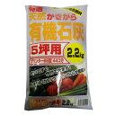 矢橋商事 有機石灰 2.2kg