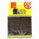 昭栄精化 倒れ防止板(転倒防止) TB−50C茶