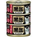 アイシア 黒缶ミニ まぐろとかつお 80g×3缶