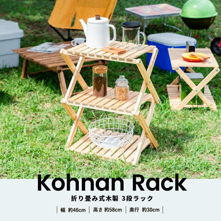 コーナンラック 折り畳み式木製ラック