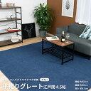 平織り カーペット グレート 江戸間4.5帖 ブルー じゅうたん 絨毯 平織カーペット 4.5畳 おしゃれ コーナン