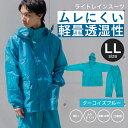 ショッピングコーナー コーナン オリジナル PROACT(プロアクト)ライトレインスーツ2 ターコイズ LL KN−001
