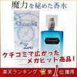 【あす楽】クロノス 2 EDP SP 50ml 香水人気ランキング1位獲得 オードパルファム スプレー【ユニセックス】【香水】