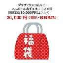 2020 福袋 香水 レディース 20000円