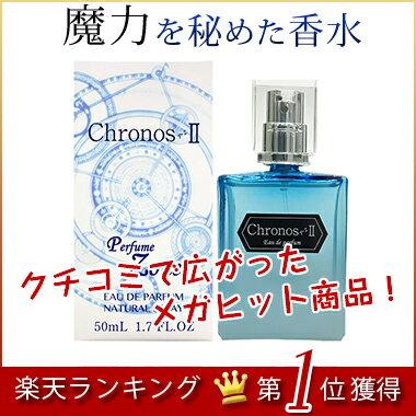 クロノス 2 Chronos2 EDP SP 50ml 香水人気ランキング1位獲得 オード…...:kohsuidonya:10014353