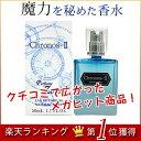 クロノス 2 Chronos2 EDP SP 50ml 香水人気ランキング1位獲得 オードパルファム スプレー ユニセックス 香水 あす楽