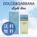 ドルチェ&ガッバーナ ライトブルー EDT SP オードトワレ スプレー 100ml D&G DOLCE&GABBANA ドルガバ
