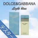 【テスター】ドルチェ&ガッバーナ ライトブルー 100ml EDT SP D&G DOLCE&GABBANA オードトワレ スプレー【ユニセックス】【香水】あす楽