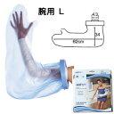 【あす楽】防水カバー シールタイト 腕用 うで Lサイズ ケ...
