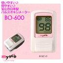 日本製 マイスコ パルスオキシメーター さくらピンク BO-600-14PN plusfit 血中酸素濃度計 かわいい 使いやすい【05P05Dec15】