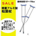 MMI アルミ軽量松葉杖 調整可能 大サイズ 適用身長157〜178cm 2本1組*非課税 激安 安い 大人用 男性用【05P05Dec15】