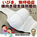 横向き寝支援用腰枕 Lサイズ  いびき 軽減 無呼吸 予防【05P05Dec15】