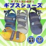 ギプスサンダル(片足1足*左右兼用) ギブスシューズ 外出用 子供用 大人用 ケガ用 骨折用 ギプスシューズ ギブス 靴