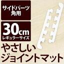 やさしいジョイントマット 角用単品サイドパーツ レギュラーサイズ(30cm×30cm) ホワイト(白)単色 〔クッションマット カラーマット 赤ちゃんマット〕