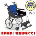 MIKI(ミキ) アルミ製 軽量介助式車椅子 BAL-2(