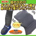【ハイソックス】ギプスの上からもはける『超のびのび靴下』新登場 ゆったり大きい靴下(ゴム無し)1足(2枚入り)**ゆうパケット便対応* 日本製 むくみのある方にもオススメギプスカバー 特大靴下 むくみ ギプス用靴下 のびる靴下【05P05Dec15】