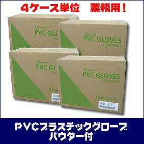 プレミア グローブ パウダー メーカー 使い捨て プラスチック