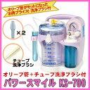 吸引器パワースマイルKS-700*チューブ洗浄ブラシ付き*ガラス製オリーブ管2個付!(ピンク)【12dw07】