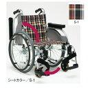 松永製作所 アルミ製自走式車いす AR-501 座幅40cm S-1(チェック) はね上げ&スイン
