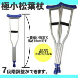 小児用 松葉杖 極小サイズ YS-32D-SS/2本1組*非課税 子供用松葉杖 小さい 松葉づえ こども用