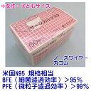 【送料無料】BFE99.4% サージカルマスク ホワイト 小さいサイズ(50枚入)×40箱 【特価品】【業務用】【段ボール1ケースでのお届け】≪検索用≫【RCP】【02P06May14】