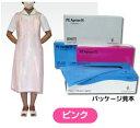 ファーストレイト:PEエプロンN(袖なし・ピンク)フリーサイズ 1箱50枚入り≪検索用≫【05P05Dec15】