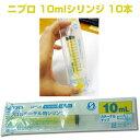 送料無料 10本セット ニプロ カテーテルチップ シリンジ 中口タイプ 10ml イエロー 08-674 経腸栄養(胃ろう いろう PEG ペグ 胃瘻用)