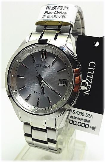 個数限定特価【対応】シチズンAS7030-52A メンズ 腕時計 エコドライブ電波時計 ソーラー 【送料無料】【サイズ調整無料】【ラッピング無料】【購入することです】